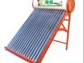 太阳能热水器厂价直销 规格齐全 质优价廉