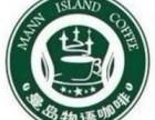 曼岛物语咖啡加盟店赚钱么盟电话多少