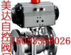 气动V型调节阀用途与特点滨州邹平博兴沾化销售