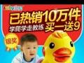 婴儿玩具澳贝电动下蛋鸭子玩具假一罚十别人卖83元