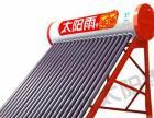 太阳雨太阳能加盟 家具 投资金额 50万元以上