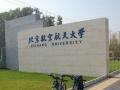 银川市学历教育培训、北京航空大学、大专、本科学习