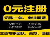 杭州公司注册营业执照代办0元注册公司3天下证