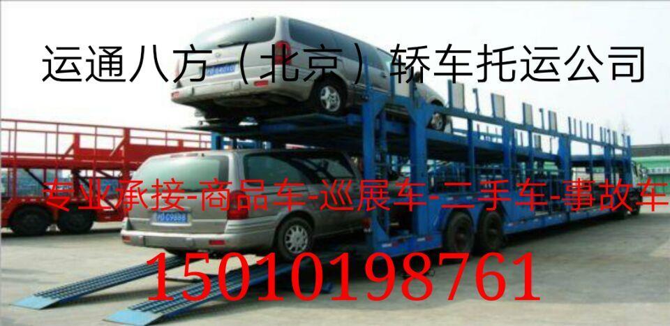 北京到吕梁物流公司配货回程车价格