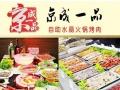 京都一品自助火锅烤肉加盟费用/项目优势