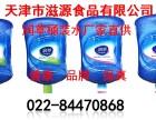 河东区桶装水配送 厂家直供 品牌保真