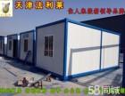 西青集装箱活动房 住人防火集装箱 办公室岗亭厕所仅6元一天