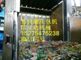 北京立式易拉罐打包机简洁实用还是鸿运