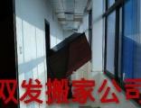 湘乡市搬家公司湘乡双发搬家公司湘乡市公司搬迁湘乡搬家