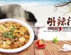 邓州韩记胡辣汤 加盟网站,品一口地道风味