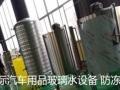 嘉岚汽车玻璃水设备防冻液设备 技术配方 免加盟