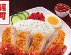 快餐培训基地 鸡排饭黄焖鸡米饭技术大批量生产 一对一教学