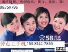温州南门钟点工清洗 人民路钟点工清洗家庭保洁公司