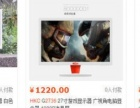 惠科HKC 27寸液晶显示器成色95成新钢化玻璃超薄处理