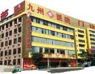 阳江妇科医院