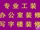 上海装修施工队
