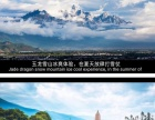 遵义市熊猫国际旅行社带你游山游水游戏人生