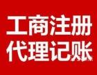 南昌公司注册 南昌公司注册 南昌代理记账