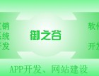 网站制作 App开发 虚拟币开发 直销系统开发