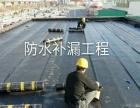 梅州市专业防水补漏工程