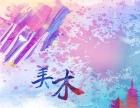 重庆示范艺考美术学校