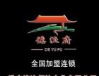 重庆德渔府加盟 火锅 投资金额 5-10万元