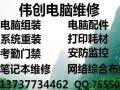 桂林市政府政务中心机关单位国税地税指定电脑专业维修