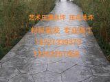 蚌埠艺术压膜地坪 压花地坪 压印地坪脱模粉强化料磨具低价批发