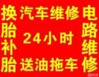 广州番禺区流动补胎修车搭电拖车服务