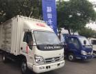 福田箱货3.7米全国较低价