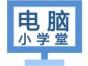 北京电脑学校 朝阳百思汇培训班商务办公文秘word ppt