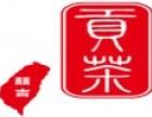 囍吉台湾贡茶加盟