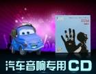 汽车黑胶CD/DVD现场刻录定制