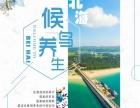 广西北海 候鸟养生游10天