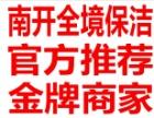 南开区保洁公司信赖天津五艾保洁公司高效快捷服务商