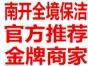 天津五艾家政公司高效天津南开区家政公司电话哪家好价格