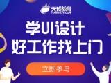 南宁青秀区学习UI设计培训