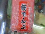 蓬辉批发/日本樱花粉  红鱼粉 烘焙食用