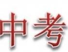 北京民大附中考前培训网上辅导