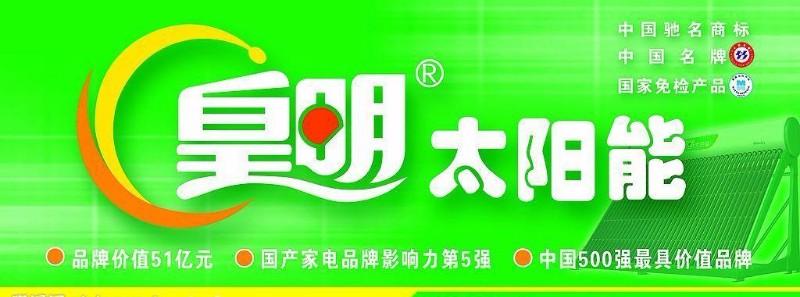 瑞安皇明太阳能维修服务公司,瑞安皇明太阳能售后维修电话