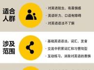 乐山成人零基础 旅游 集团 职业 自考英语培训