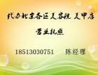 代办北京西西城全区美容院的营业执照