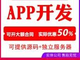 长沙APP开发-长沙小程序制作-长沙猿人网络科技有限公司