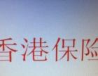 大陆人买香港保险 重大疾病险 人寿储蓄型