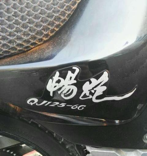 钱江畅跑125带手续带牌照摩托车出售