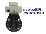廠家直銷UPVC電動蝶閥 給水蝶閥 規格齊全 全國包郵