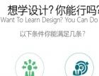 专业的软件PS,CAD,3D,AI,COR综合性学习到爱因森