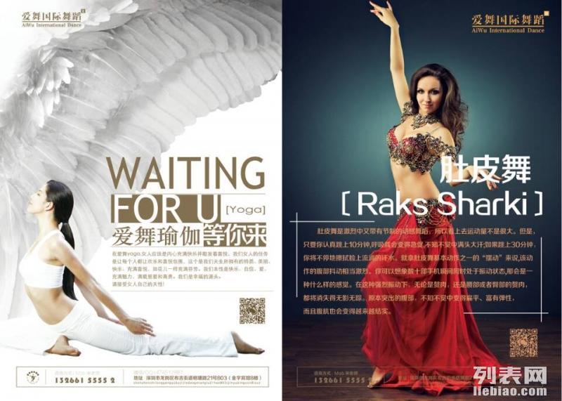 舞蹈培训广告设计制作_深圳其他培训_深圳列表网