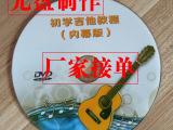 厂家接单 DVD光盘制作提供定制 光盘刻