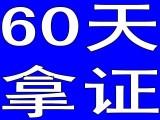 上海市杨浦区五角场附近驾校学车不计时 不限学时45天拿证